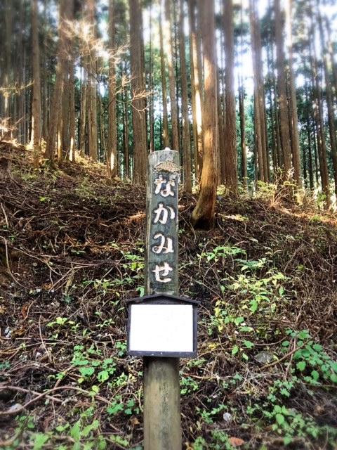 御岳山 ハイキング 表参道 「なかみせ」