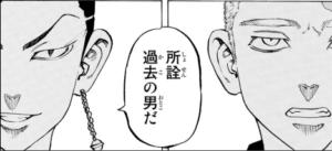 『東京卍リベンジャーズ15』第133話ココ現代のピアス