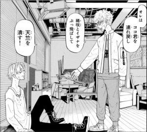 『東京卍リベンジャーズ16』第143話