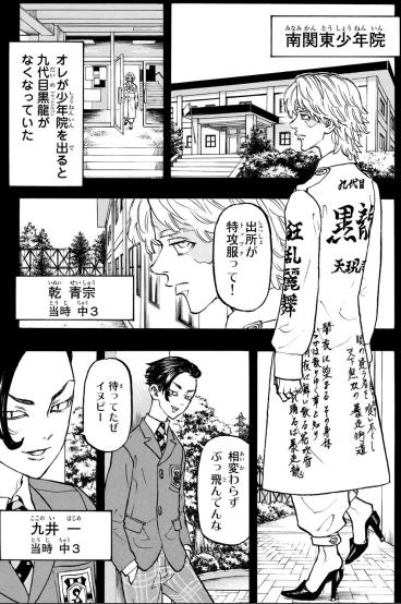 『東京卍リベンジャーズ12』第105話 イヌピーのヒール