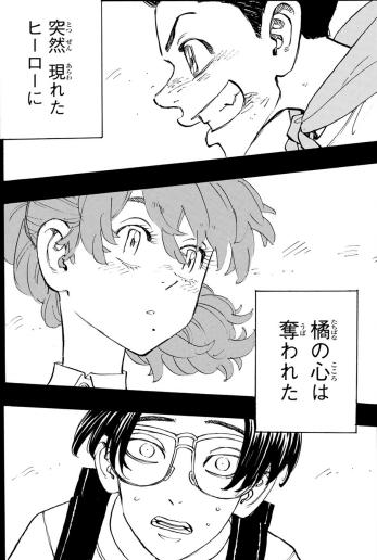 『東京リベンジャーズ21』第182話 オレのヒーロー 少年マガジンコミックスより