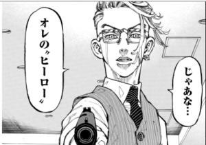 『東京リベンジャーズ9』第73話 稀咲の涙